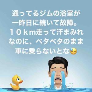 ◆ジムの浴室 故障◆