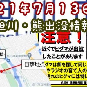 ◆常盤公園・花咲大橋に熊出没◆
