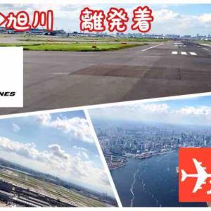 ◆羽田から旭川へ◆