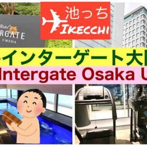 ◆ホテルインターゲート大阪 梅田 宿泊記◆