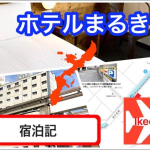 ◆那覇 ホテルまるき 宿泊記◆