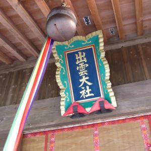 出雲大社、国吉神社での神社挙式