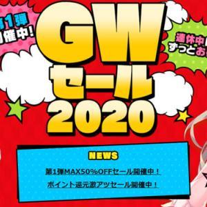 DMM GAMES【GWセール2020】開催中!!