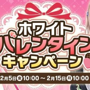 【エルフ作品多数割引】2種類のバレンタインキャンペーンが開催中!