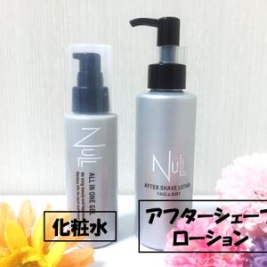 アフターシェーブローションと化粧水の違いとは?役割・成分・使用感