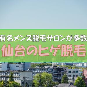 【ヒゲ脱毛】仙台でおすすめ・安いのはここ!宮城のメンズ脱毛