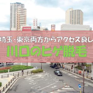 川口のヒゲ脱毛の口コミ・評判!リンクス埼玉川口店が大人気!?