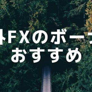 海外FX業者のボーナスまとめ。入金ボーナス・新規口座開設ボーナスを使うなら、どこがおすすめ?