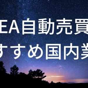 MT4 EA自動売買におすすめの国内FX業者まとめ