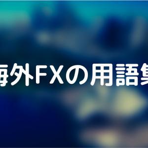 海外FXの用語集まとめ