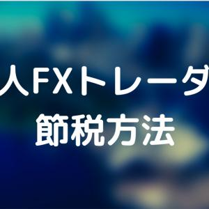 法人FXトレーダー向けの節税方法まとめ