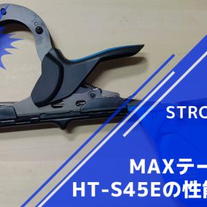 【新型】MAX(マックス)強保持力テープナー HT-S45E STRONG BINDの性能を解説