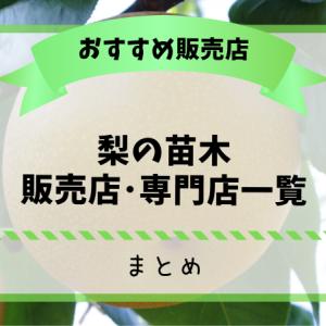 梨農家おすすめの苗木販売店・専門店一覧【まとめ】