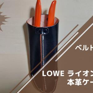 LOWE ライオン剪定鋏用の本革ケースの機能を解説【ベルト通し付き】