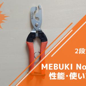 サボテン 2段式芽キズ鋏 MEBUKI No.B-11の性能・使い方を解説【ブドウの芽傷に】