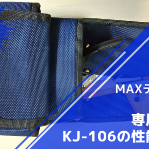 テープナー(農業用誘引結束機)の専用ケース KJ-106の性能を解説