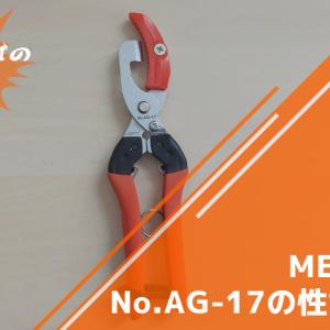 サボテン 芽キズ鋏MEBUKI改 No.AG-17の性能を解説【リンゴ・柑橘の芽キズに】