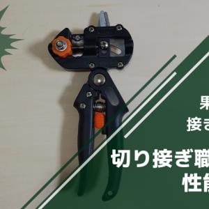 接ぎ木ハサミ 切り接ぎ職人DXの性能・使い方・評判を解説【プロも使う接ぎ木の道具】