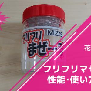 花粉混合器 フリフリマゼール MZSの性能・使い方を解説【果樹の授粉作業に】