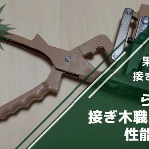 新型接ぎ木ハサミ らくらく接ぎ木職人DXの性能・使い方・評判を解説【切断面が綺麗な接ぎ木鋏】