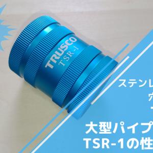 【おすすめ】TRUSCO 大型パイプリーマー ステンレス/鉄/塩ビ 穴径Φ12~54 TSR-1の性能・使い方・評判を解説