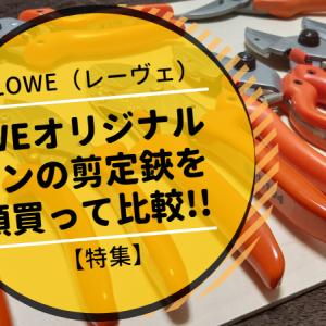 LOWEライオンの剪定鋏を全種類買って比較しました【プロ向け高級剪定鋏】
