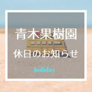 【休日】8/14(金曜日)は直売所をお休みさせて頂きます。