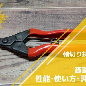 梨の収穫鋏・軸切り鋏・芯切り鋏 越路 S-17の性能・使い方・評判を解説