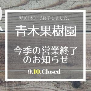 『直売所閉店のお知らせ』9/10(木)で青木果樹園の今季の営業は終了致しました