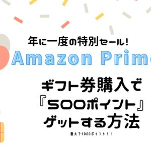 Amazonギフト券購入で500ポイントゲットする方法『Amazon Prime Day』年に一度の特別セール