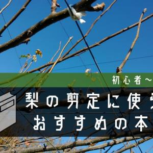 【初心者~プロ向け】梨の剪定に使う道具・おすすめの本(書籍)