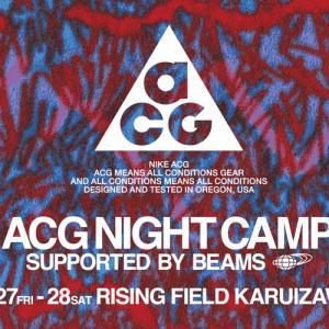 ナイキとビームスがコラボしたアウトドアイベント「ACG NIGHT CAMP supported by BEAMS」開催
