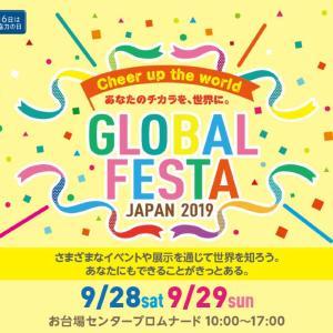 日本最大級の国際協力イベント 「グローバルフェスタ JAPAN 2019」開催