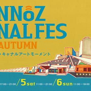 運河沿いで様々なプログラムを楽しむ「天王洲キャナルフェス2019秋」開催