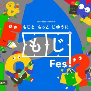 文字とデザインの楽しい世界を遊ぶ「もじFes.」開催