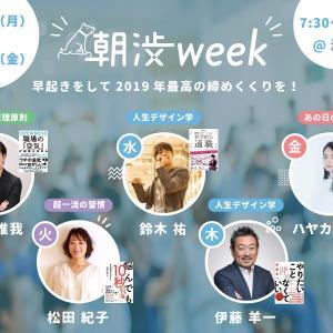 ハヤカワ五味や北野唯我が登壇!豪華ゲストを招いたトークイベント「朝渋week」開催