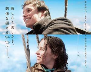 映画「イントゥ・ザ・スカイ 気球で未来を変えたふたり」の試写を見て