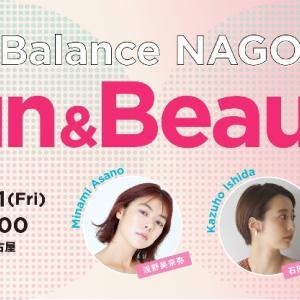 ニューバランス名古屋で女性限定イベント「Run & Beauty」開催