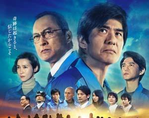 映画「Fukushima 50」の試写を見て