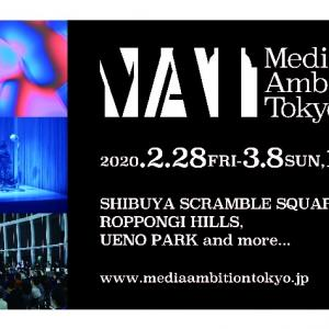 未来を創造するテクノロジーカルチャーの祭典「Media Ambition Tokyo 2020」開催