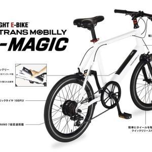 スタイリッシュなスポーツモデルのミニベロ電動アシスト自転車 「TRANS MOBILLY E-MAGIC」