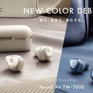 GLIDiC史上最高のスペックを誇る完全ワイヤレスイヤホン「Sound Air TW-7000」