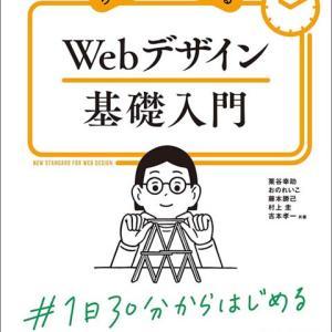 1日30分から! 「初心者からちゃんとしたプロになる Webデザイン基礎入門」
