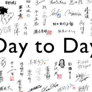 超人気作家50人以上による緊急連載「Day to Day」スタート!