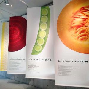機能美・栄養・おいしさを知る「野菜とデザイン」展へ