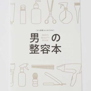 がん治療による外見上の変化へのアドバイスをまとめた男性用小冊子「男の整容本」発行