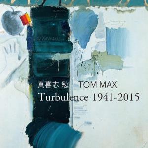 沖縄の美術家・真喜志勉の大規模展覧会「Turbulence 1941-2015」多摩美術大学美術館で開催