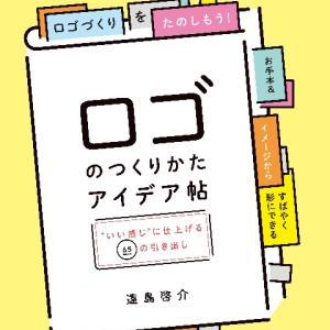 ロゴづくりのノウハウやアイデアをまとめた「ロゴのつくりかたアイデア帖 」発売