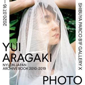 """新垣結衣の写真展が渋谷PARCO""""GALLERY X""""で開催!"""