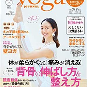ヨガ専門誌『ヨガジャーナル日本版』が復刊